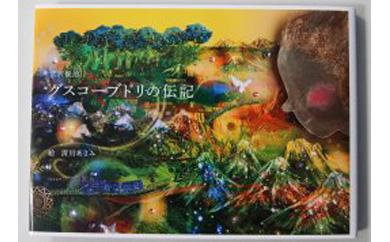 清川あさみサイン入り絵本『グスコーブドリの伝記』