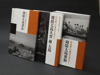 <宮本常一の風景をあるく>周防大島諸島+ポストカード