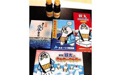 紋太くんのお菓子・紋たれセットA