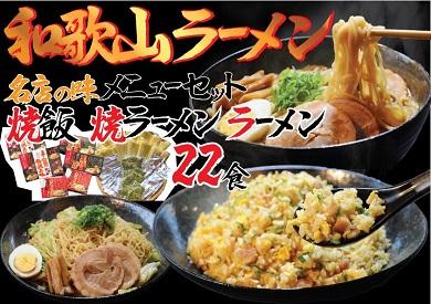 【和歌山ラーメンの味が集結】豪華22食セット