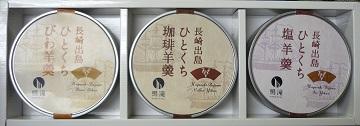 創業百有余年 長崎老舗のお土産屋がお届けする「長崎出島 ひとくち羊羹」セット