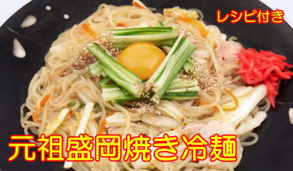 元祖『盛岡焼き冷麺』6食セット