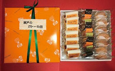 瀬戸のガトー物語(ケーキ、クッキー、ブッセ詰合)