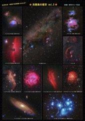 鳴門タクシー天文台作成「淡路島の星空Vol.2」A1サイズ天体写真ポスター