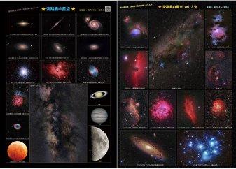 鳴門タクシー天文台作成「淡路島の星空Vol.1とVol.2セット」A1サイズ天体写真ポスター