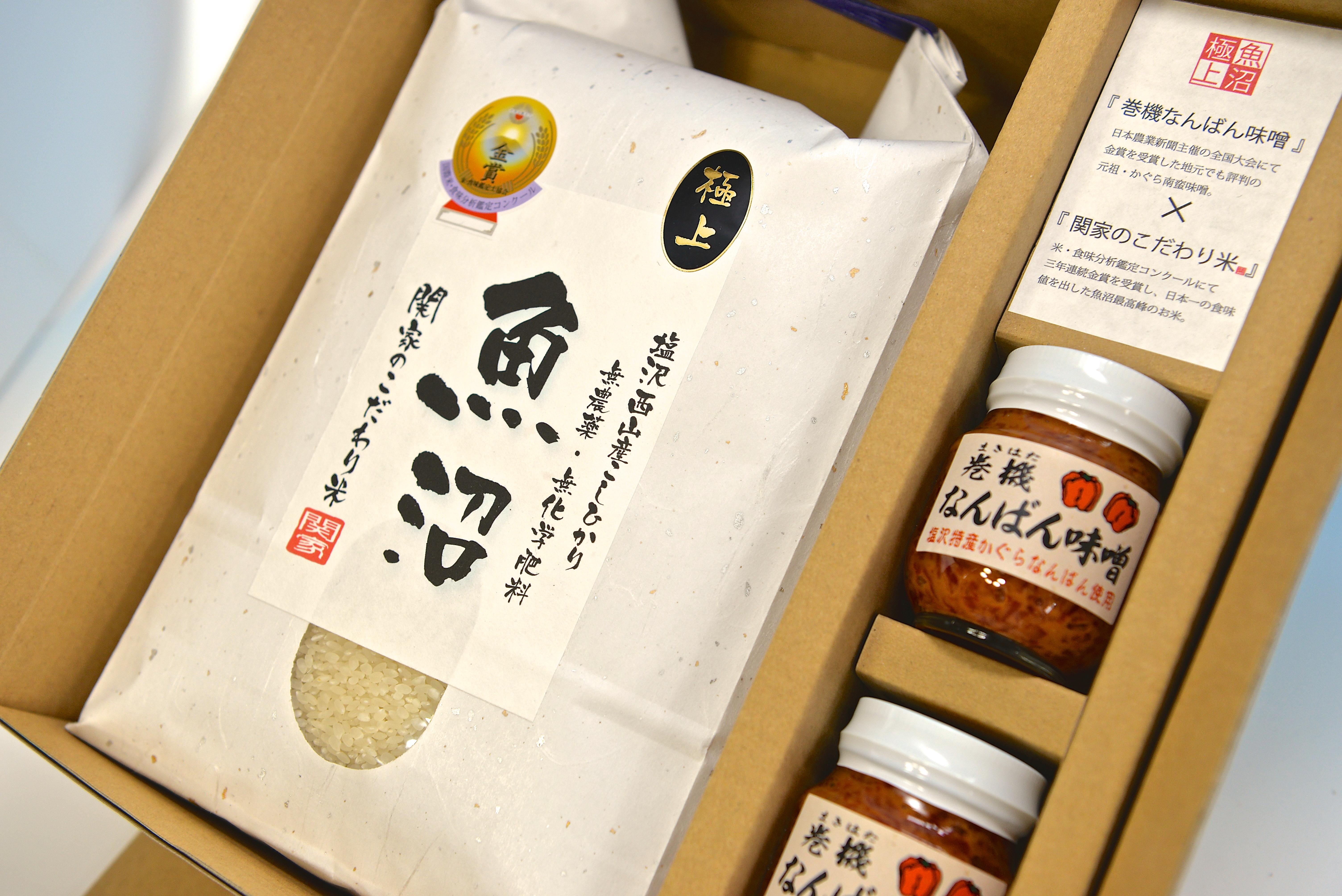 関家のこだわり米無農薬栽培&巻機なんばん味噌セット