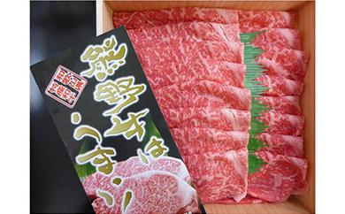 熊野牛ももすき焼肉(冷凍)