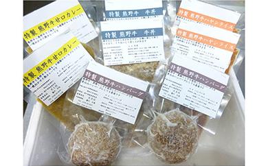 熊野牛手造り総菜詰合せ