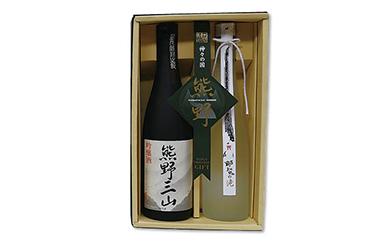 【熊野地域で唯一の地酒】吟醸・熊野三山&純米・那智の滝