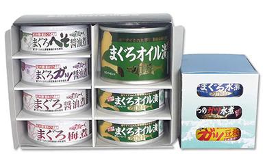紀州勝浦まぐろCAN(マグロ経済学シリーズ)