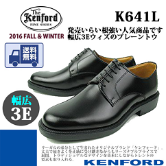 KENFORDケンフォード幅広3EウィズのプレーントウビジネスシューズK641L