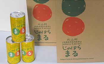 メディアでも話題の「じゃばら」をギュッと搾ったジュース60缶