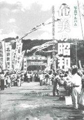 書籍『写真アルバム 奄美の昭和』