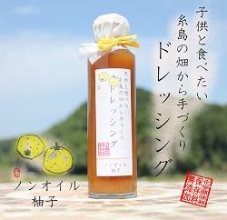 糸島の畑から手づくりドレッシング 【いろいろ楽しめる5本セット】