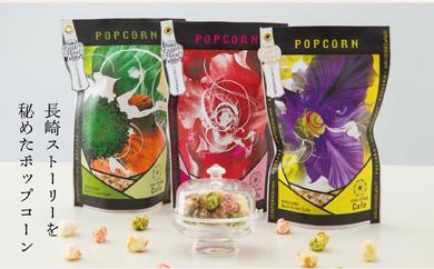 長崎の味を追及したオリジナルポップコーンセット