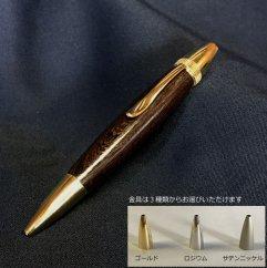 ウェンジュ材の木製ボールペン回転式(金具:ゴールドorロジウムorサテンニッケル)