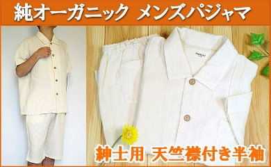 オーガニックコットン【メンズ用二重ガーゼ半袖半ズボンパジャマ】