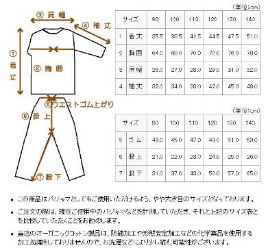 オーガニックコットン【子供・男の子ニットワッフル長袖Tシャツパジャマ】90-140cm