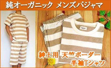 オーガニックコットン【メンズ用天竺ボーダー半袖Tシャツパジャマ】