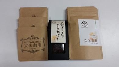 NH706-C【からだいたわる農産飲料】玄米珈琲セット【10000pt】
