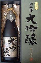 熊野の地酒 大吟醸酒 太平洋