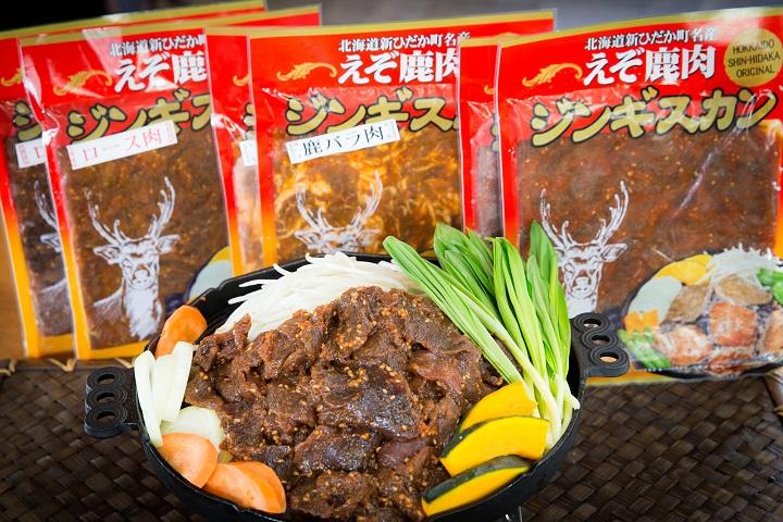ヘルシーで人気!部位食べ比べ!!えぞ鹿肉ジンギスカンセット大(お徳用)<ウタリ共同養鹿加工組合>