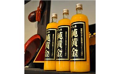 純黄金900ml×3本 和歌山みかん無添加ストレート果汁