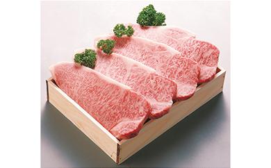 超特選牛サーロインステーキ4等級1kg(250g×4枚)