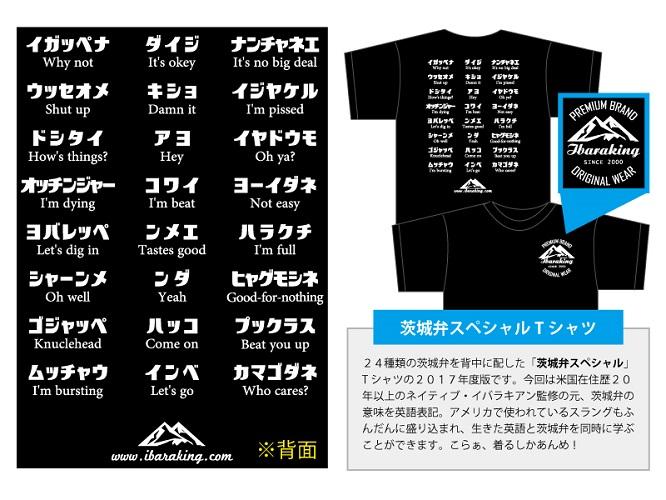 茨城弁スペシャルTシャツ:サイズL