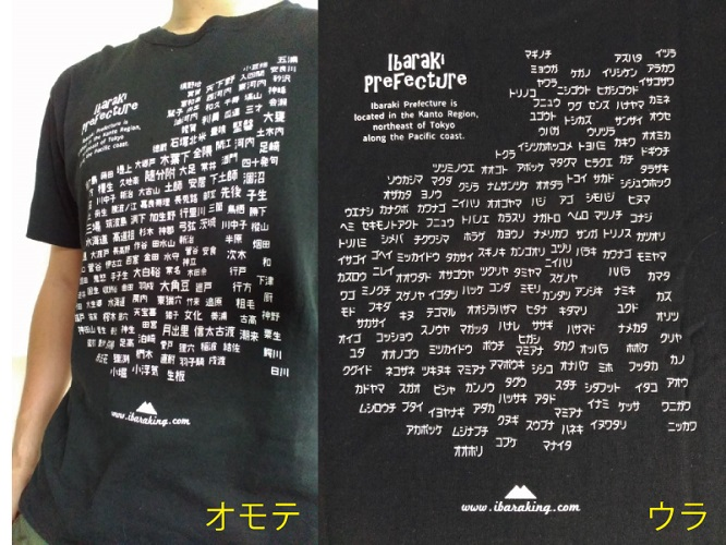 難読地名Tシャツ:サイズS