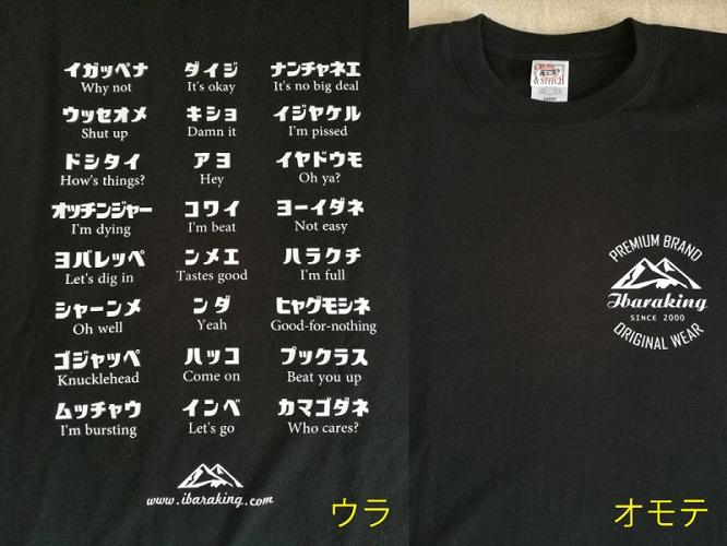 茨城弁スペシャルセット:サイズXL