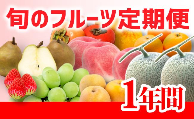 【数量限定】旬のフルーツ毎月お届け!【旬の味覚まるごとセット】1年間(12ヶ月)