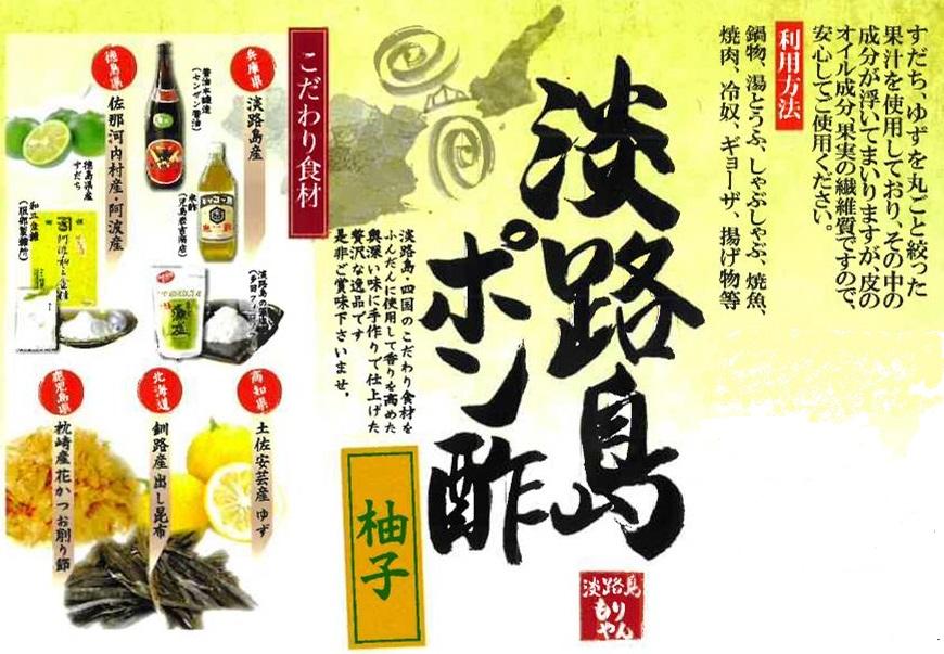 淡路島ポン酢(柚子・すだち)