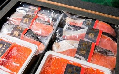 オホーツク海鮭親子セット