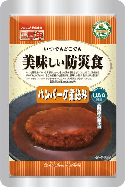 803-091-CUAA食品美味しい防災食 ハンバーグ煮込み50袋【災害・備蓄・非常】