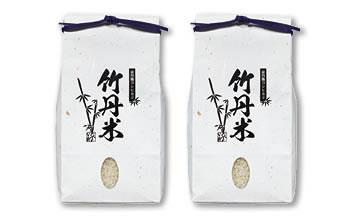 京の里山竹丹米2kg2袋入り