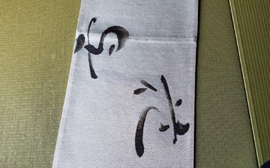 丹後帯京袋帯「日・雪月花(白)」