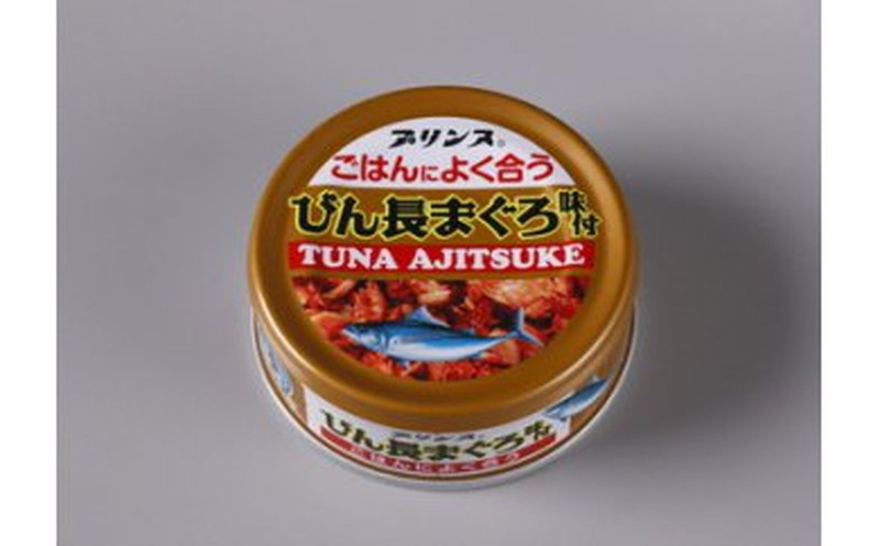 103-143-Cプリンスびん長まぐろ味付12缶セットBA-30