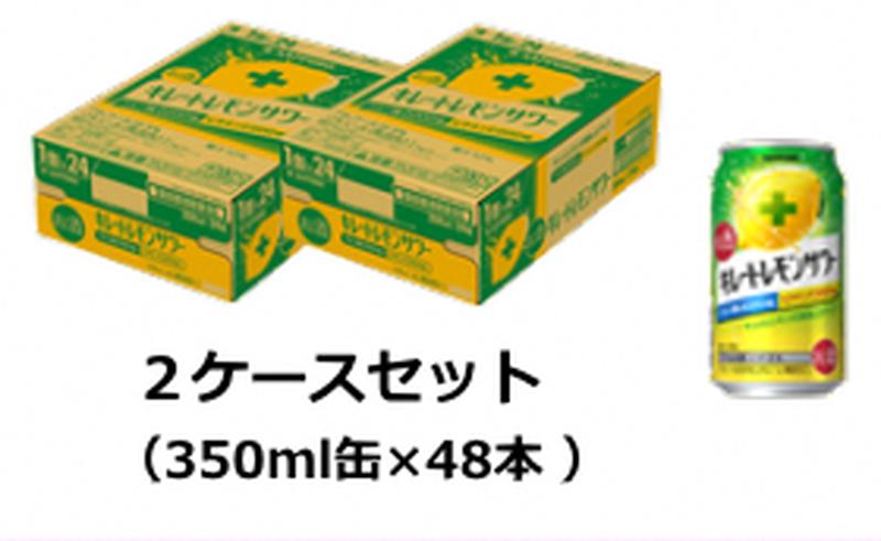 303-041-Cサッポロビール焼津産キレートレモンサワー350ml缶×24本2箱