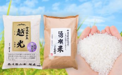 丹波篠山産の特別栽培米と湧水米のセット(各2kg)
