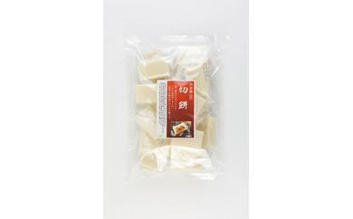 篠山産マンゲツモチ100% 切り餅