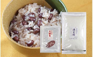 農場自慢!丹波大納言小豆ともち米【マンゲツモチ】の赤飯セット