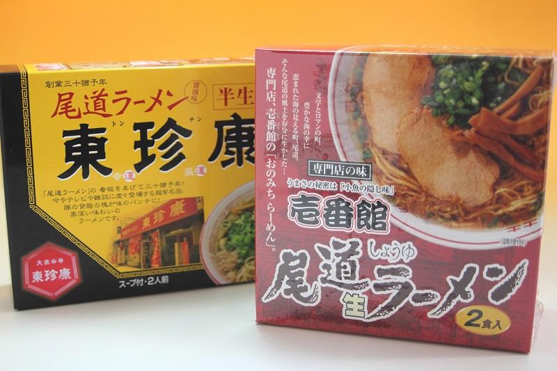 厳選!尾道ラーメン食べ比べセット(壱番館、東珍康)