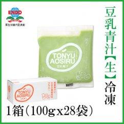 遠藤豆乳青汁【生】冷凍1箱(100g×28袋)/健康美容/乳酸菌/ケール