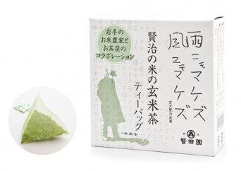 賢治の米の玄米茶ティーバッグ3個セット