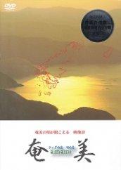 DVD 『奄美 ティダぬ島・唄ぬ島』
