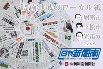 郷土まるごと、地域応援新聞「日刊新周南」定期購読1カ月分