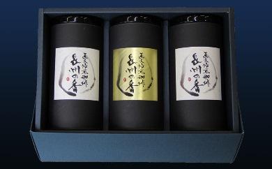 [周南市]焙煎コーヒー豆『長州の香』150g×3【豆のまま】