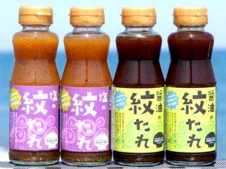醤油の紋たれ(3本)・塩の紋たれ(3本)