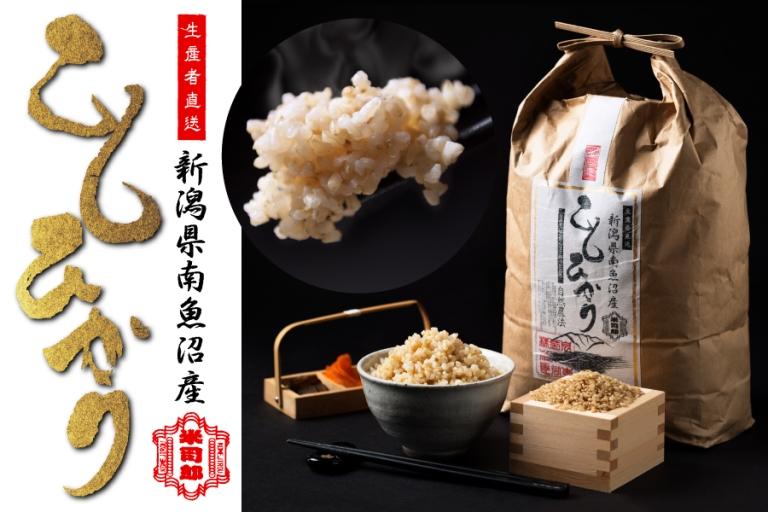 【玄米】自然農法/化学肥料不使用の魚沼産こしひかり5kg